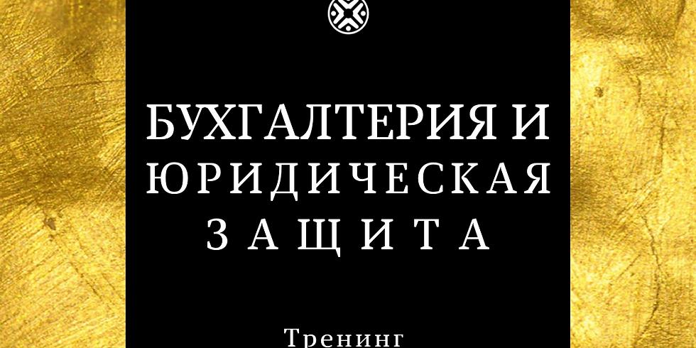 """ТРЕНИНГ """"БУХГАЛТЕРИЯ И ЮРИДИЧЕСКАЯ ЗАЩИТА"""""""