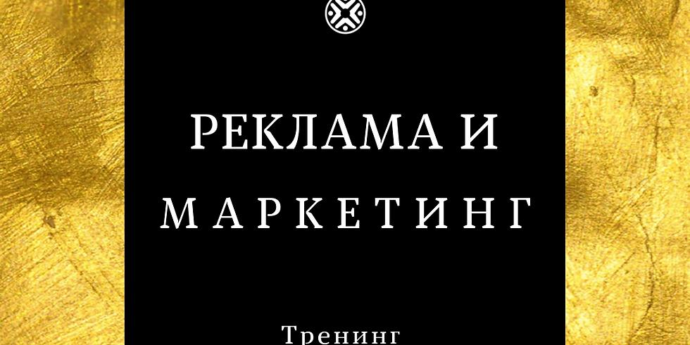 """ТРЕНИНГ """"РЕКЛАМА И МАРКЕТИНГ"""""""