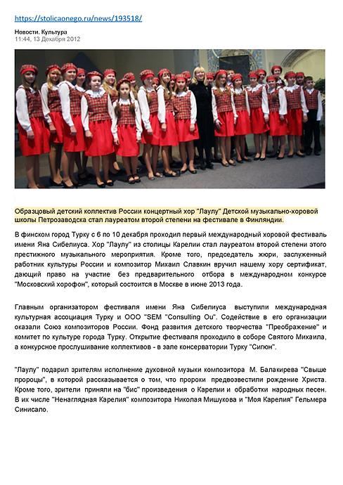 Choir 2012 png.png