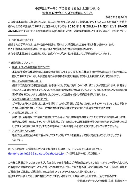 中野坂上デーモンズの憂鬱『回る』上演での.jpg