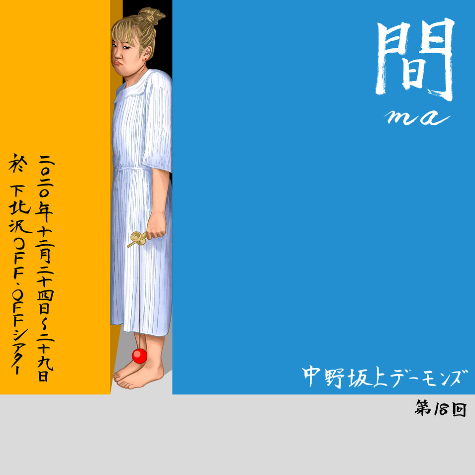 「間」フライヤー表.jpg