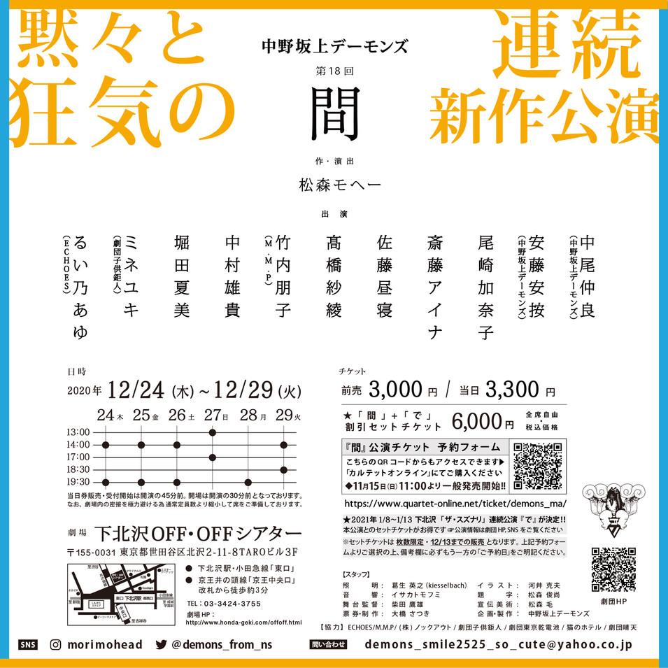 完成版_間_ウラ.jpg