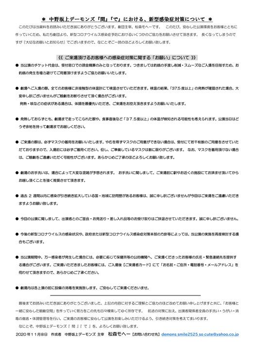 松森修正後・感染症対策について.jpg