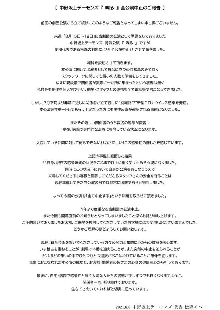 8.8「喋る」公演中止.jpg