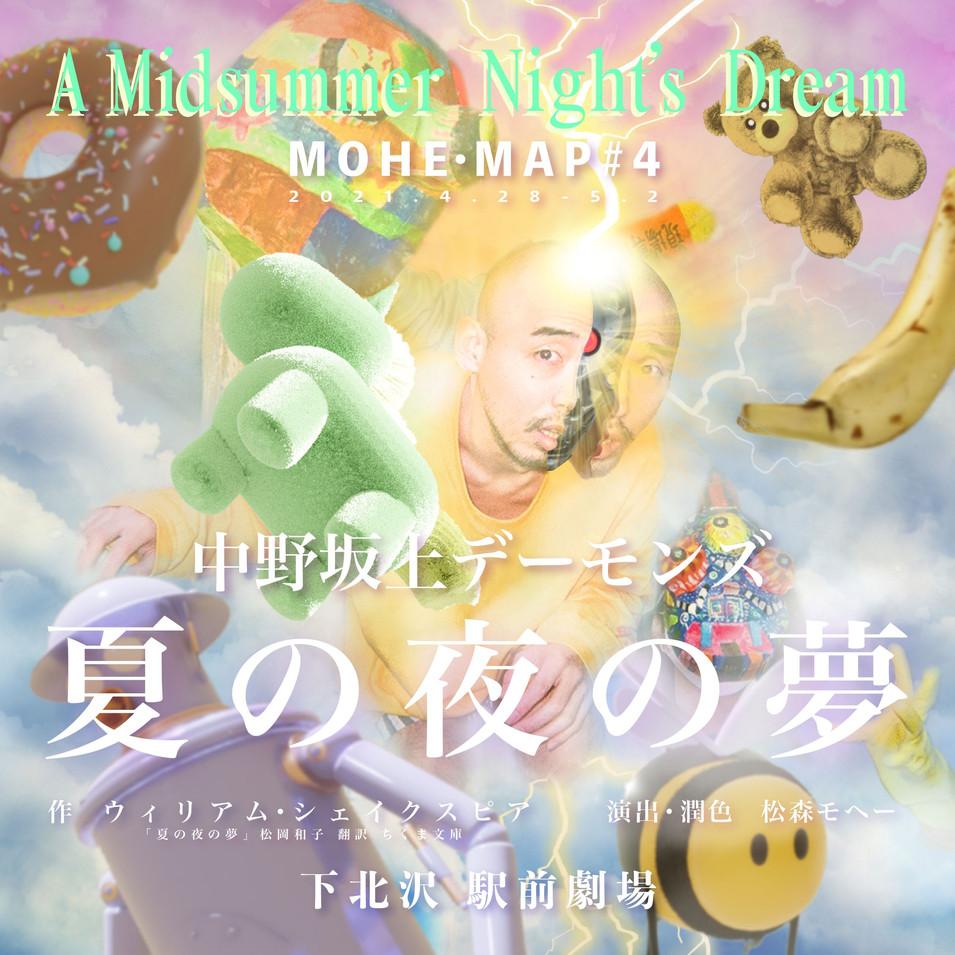 夏の夜の夢.jpg