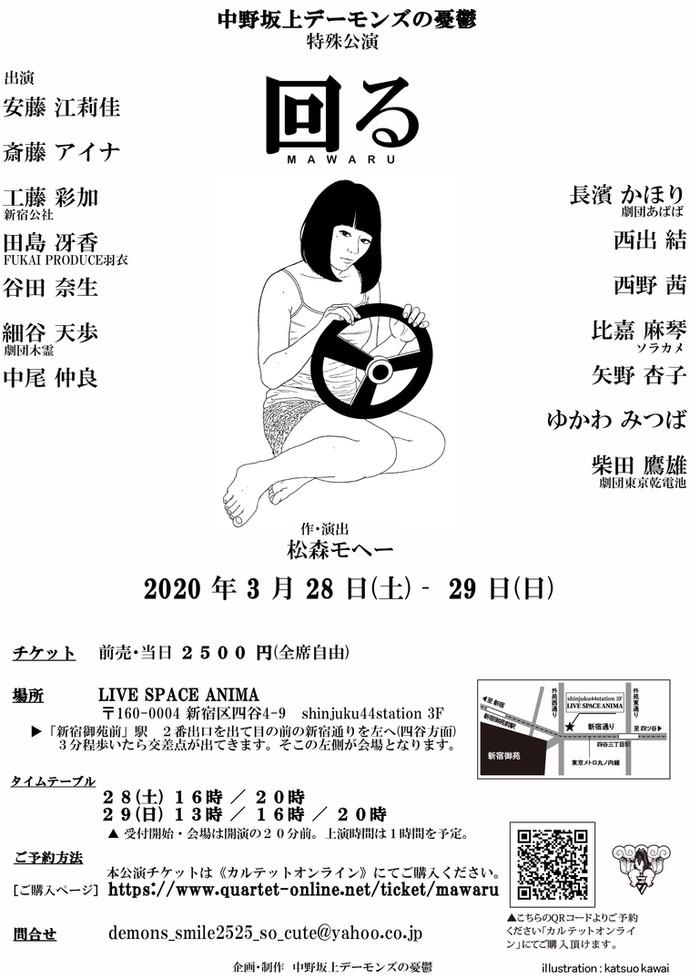 イラストクレジット版_完成_回るフライヤー(影なし).jpg