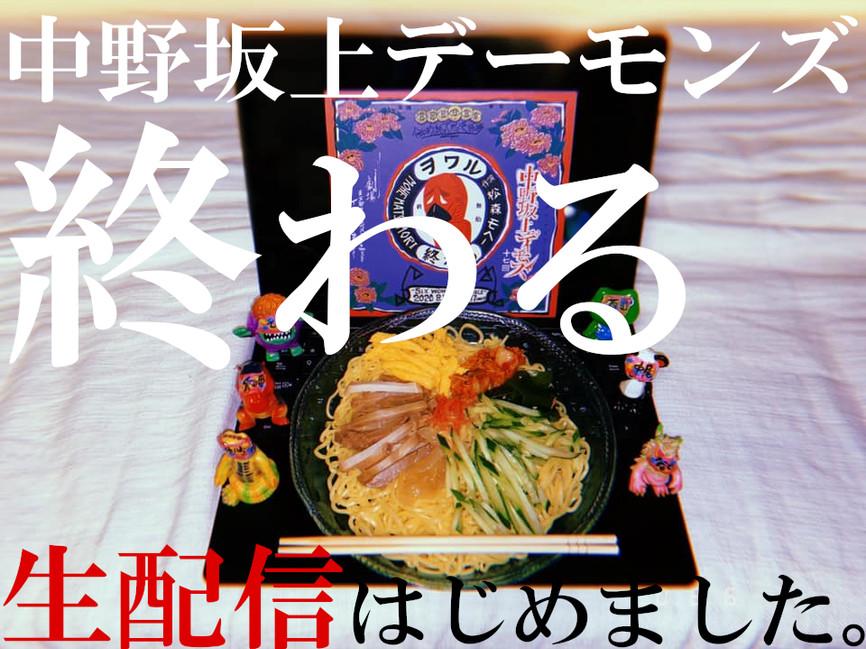 生配信2.jpg