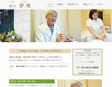 鍼灸院サイト制作例