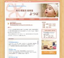 病児保育室サイト