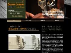 革製品修理業サイト