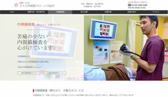 医院サイト制作例