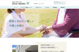 病院サイト制作例