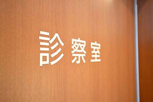 診察室C360.jpg