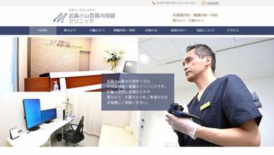 医院サイト製作例