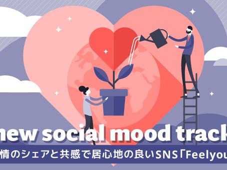 「Feelyou」1月16日(土)より株式投資型クラウドファンディングを開始