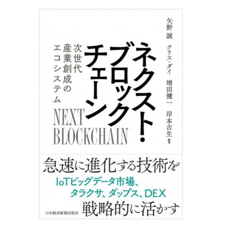 共著『ネクスト・ブロックチェーン(日本経済新聞出版社)』出版のお知らせ