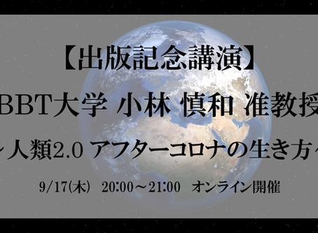 【9/17(木)開催】BBT大学主催 出版記念講演 ~人類2.0 アフターコロナの生き方~