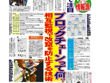 【掲載情報】「夕刊フジ」の特集「The 情報源」に代表 小林のインタビューが掲載されました