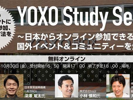 【10/30開催】YOXO Study Series ~日本からオンライン参加できる国外イベント&コミュニティーを生かす~
