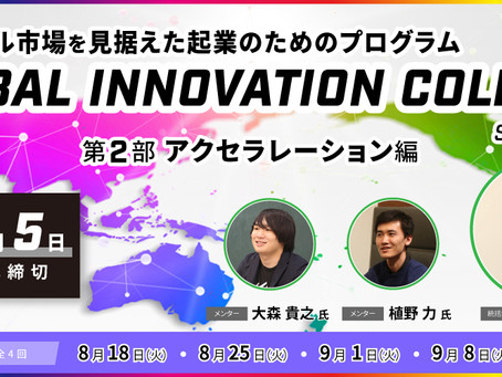 Startup Hub Tokyo「Global Innovation College season3」 第2部 アクセラレーション編