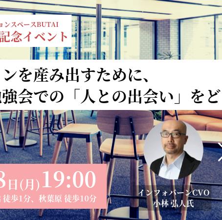 【10/28(月)インキュベーションスペースBUTAIオープン記念イベント】コワーキング、オープンイノベーション、ピッチイベント...人との出会いをどうイノベーションにつなげるか?