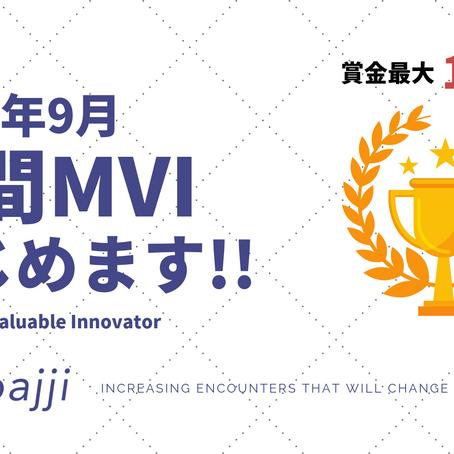 賞金最大10万円!イノベーターの活動を毎月表彰するbajji MVI (Most Valuable Innovator) プログラムスタート