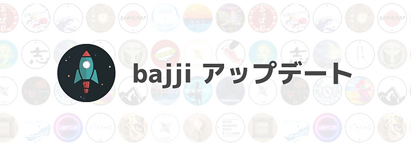 bajji アップデート.png