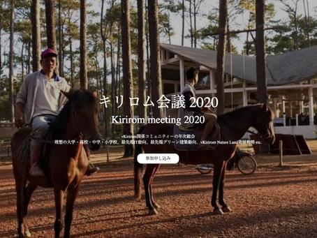 キリロム会議2020(カンボジア)での議論に代表の小林が登壇します