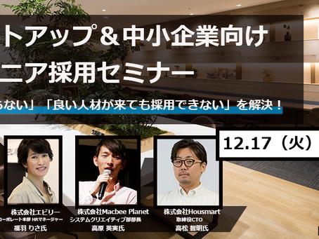 【登壇レポ紹介】12/17 インターノウス主催:エンジニア採用セミナー
