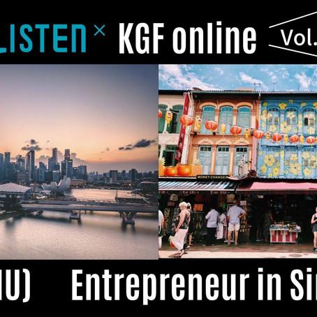 【イベント登壇】シンガポールでの起業とアフターコロナスタートアップ動向 LISTENx KGF online Vol.7