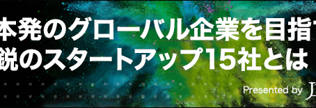 TechCrunch JapanのJETRO特集ページでFeelyouが紹介されました