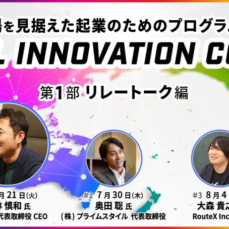 Startup Hub Tokyoの「Global Innovation College」の統括講師を務めます