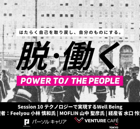 【登壇記事】脱・働く#10―テクノロジーで実現するWell-being|脱・働く by Venture Café Tokyo