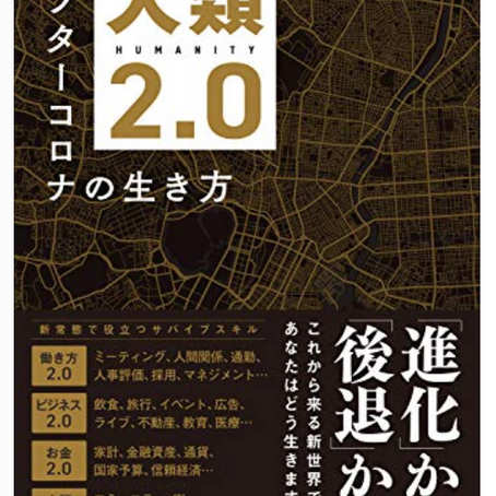 プレジデント社より『人類2.0 アフターコロナの生き方』を出版