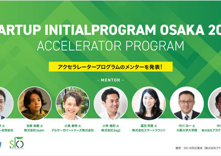 「第2期スタートアップ・イニシャルプログラムOSAKA」 アクセラレータープログラムのスポットメンターを担当します