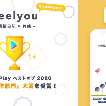 Google Play ベストオブ 2020「隠れた名作部門」大賞を受賞!