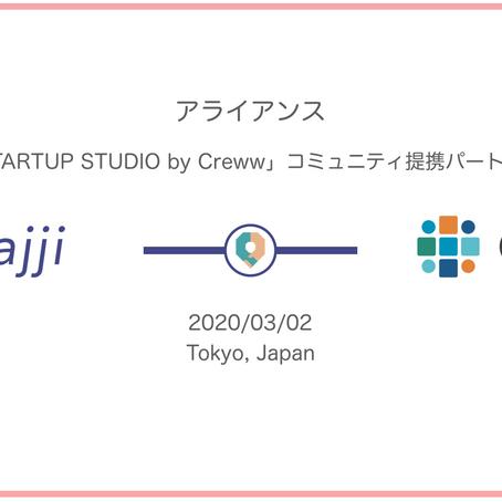 """""""挑戦する個人""""のためのインキュベーションプログラム『STARTUP STUDIO by Creww』パートナーとして、事業創出を支援"""