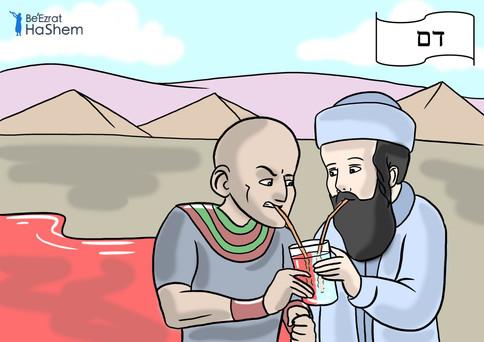 Blood - Hebrew.jpeg