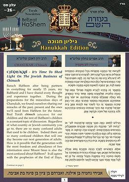 AH 26 HANUKKAH Front Page.jpg