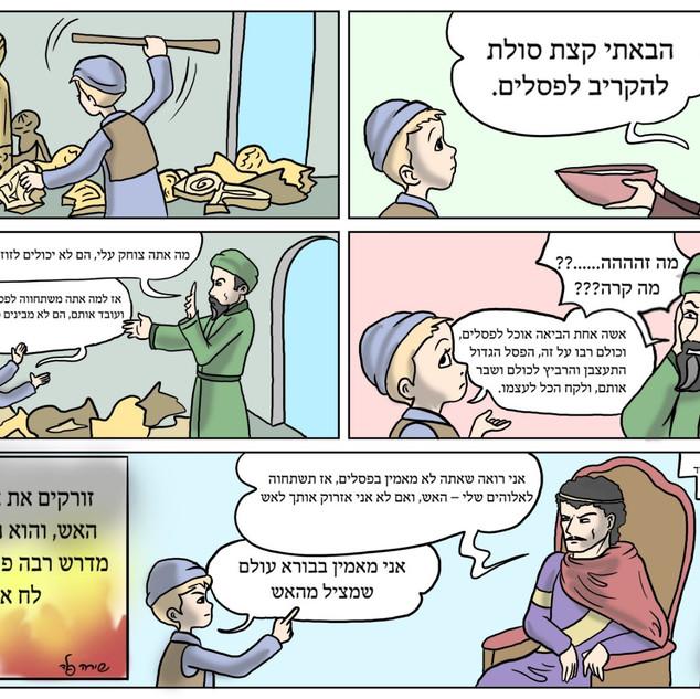 Midrash Rabbah - Hebrew .jpg
