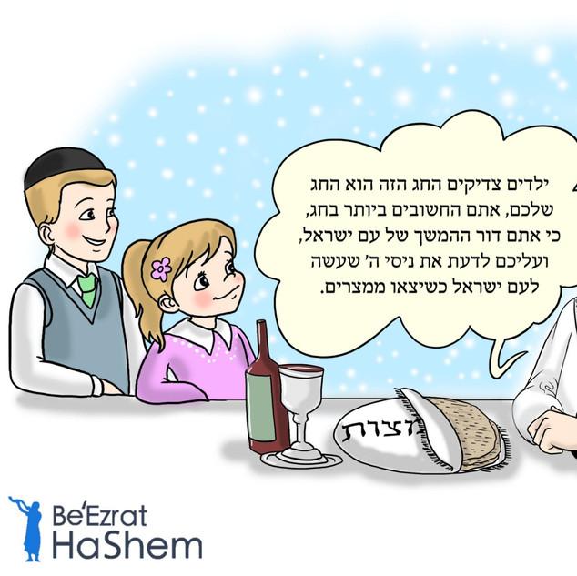 Pesach - Hebrew.jpeg