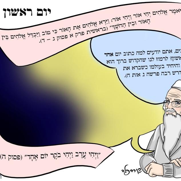 Beresheit 1st Day - Hebrew .jpg