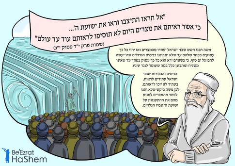 Shemot 14.13-Hebrew.jpeg
