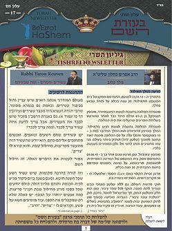 AH 17 - Tishrei Edition.jpeg