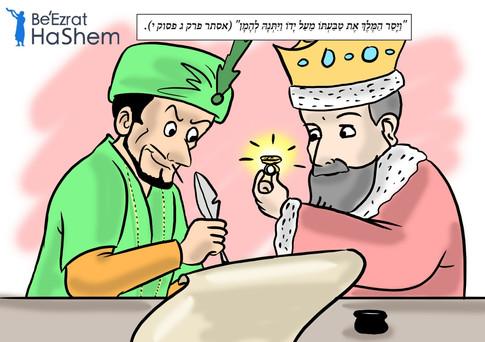 Megilat Esther 3.10-Hebrew.jpeg