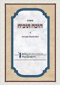 Kuntres HoCheAch ToChiach Cover.jpg