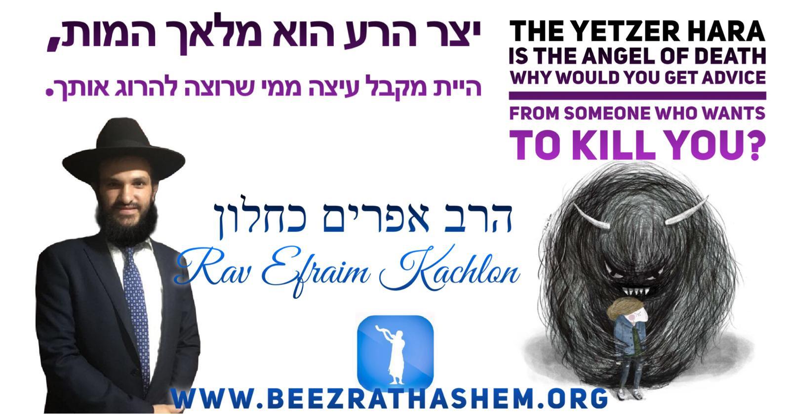 Rav Efraim Yetzer Hara.jpeg