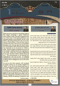 AH 16 - Tisha B'Av Edition.jpg