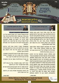 AH 23 - Shavuot Edition.jpg