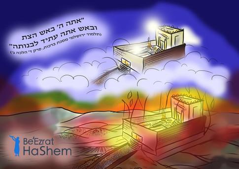 Y Brachot 4.3 - Hebrew.jpeg
